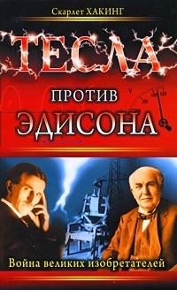 Облошка книги Тесла против Эдисона
